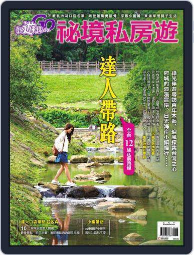 Fun Travel 好遊趣 December 21st, 2015 Digital Back Issue Cover