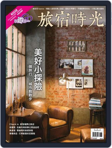 Fun Travel 好遊趣 March 18th, 2016 Digital Back Issue Cover