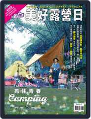 Fun Travel 好遊趣 (Digital) Subscription May 23rd, 2016 Issue