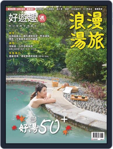Fun Travel 好遊趣 September 22nd, 2016 Digital Back Issue Cover