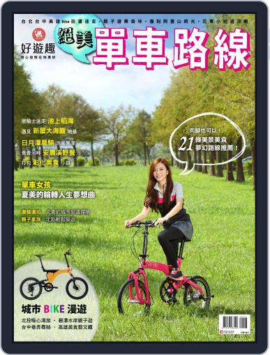 Fun Travel 好遊趣 February 11th, 2017 Digital Back Issue Cover