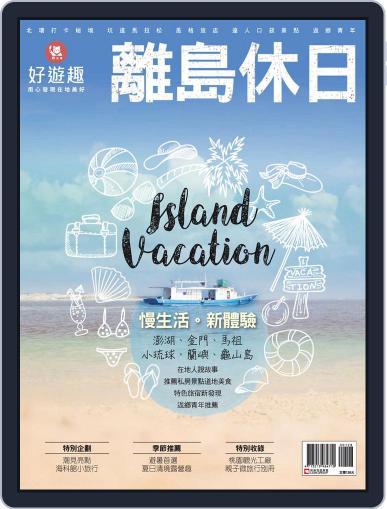 Fun Travel 好遊趣 July 6th, 2017 Digital Back Issue Cover