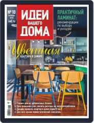 Идеи Вашего Дома (Digital) Subscription October 1st, 2018 Issue