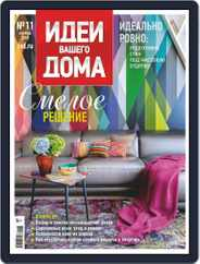 Идеи Вашего Дома (Digital) Subscription November 1st, 2018 Issue
