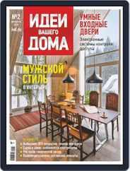 Идеи Вашего Дома (Digital) Subscription February 1st, 2019 Issue