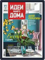 Идеи Вашего Дома (Digital) Subscription March 1st, 2019 Issue
