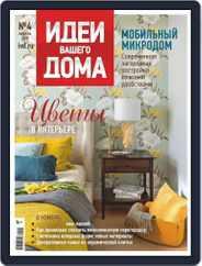 Идеи Вашего Дома (Digital) Subscription April 1st, 2019 Issue