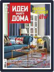 Идеи Вашего Дома (Digital) Subscription June 1st, 2019 Issue