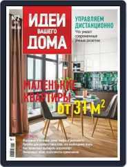Идеи Вашего Дома (Digital) Subscription March 1st, 2020 Issue