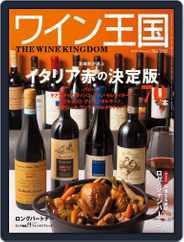 ワイン王国 (Digital) Subscription December 5th, 2017 Issue