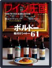 ワイン王国 (Digital) Subscription February 7th, 2018 Issue