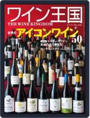 ワイン王国 (Digital) Subscription April 5th, 2018 Issue