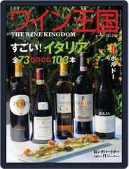 ワイン王国 (Digital) Subscription June 5th, 2018 Issue
