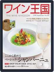 ワイン王国 (Digital) Subscription August 5th, 2018 Issue