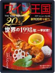 ワイン王国 (Digital) Subscription December 5th, 2018 Issue