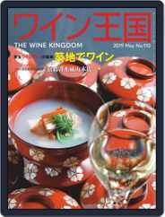 ワイン王国 (Digital) Subscription April 5th, 2019 Issue