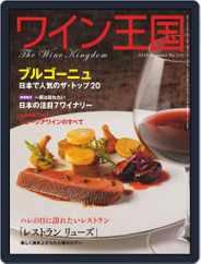 ワイン王国 (Digital) Subscription October 5th, 2019 Issue