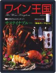 ワイン王国 (Digital) Subscription February 5th, 2020 Issue