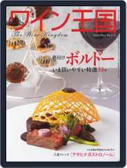 ワイン王国 (Digital) Subscription April 3rd, 2020 Issue
