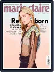 Marie Claire Russia (Digital) Subscription October 1st, 2018 Issue