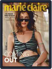 Marie Claire Russia (Digital) Subscription June 1st, 2019 Issue