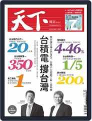 Commonwealth Magazine 天下雜誌 (Digital) Subscription November 20th, 2019 Issue