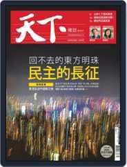 Commonwealth Magazine 天下雜誌 (Digital) Subscription December 4th, 2019 Issue