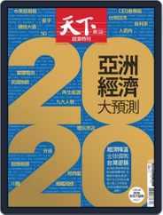 Commonwealth Magazine 天下雜誌 (Digital) Subscription December 18th, 2019 Issue