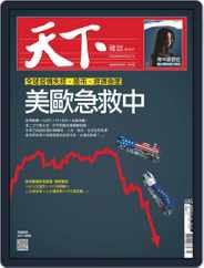 Commonwealth Magazine 天下雜誌 (Digital) Subscription March 25th, 2020 Issue