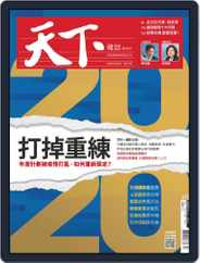 Commonwealth Magazine 天下雜誌 (Digital) Subscription April 8th, 2020 Issue