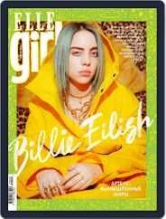ELLE GIRL Russia (Digital) Subscription August 1st, 2019 Issue
