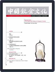 Journal of Chinese Dietary Culture 中國飲食文化 (Digital) Subscription May 29th, 2018 Issue