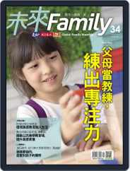 Global Family Monthly 未來 Family (Digital) Subscription March 27th, 2018 Issue