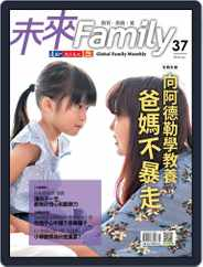 Global Family Monthly 未來 Family (Digital) Subscription July 3rd, 2018 Issue
