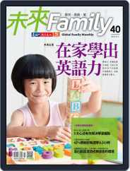 Global Family Monthly 未來 Family (Digital) Subscription October 1st, 2018 Issue