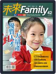 Global Family Monthly 未來 Family (Digital) Subscription December 4th, 2018 Issue