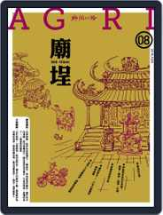 CountryRoad 鄉間小路 (Digital) Subscription August 1st, 2019 Issue