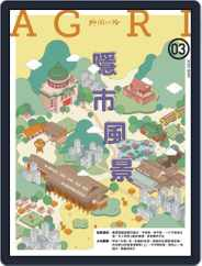 CountryRoad 鄉間小路 (Digital) Subscription March 4th, 2020 Issue