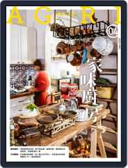 CountryRoad 鄉間小路 (Digital) Subscription April 9th, 2020 Issue