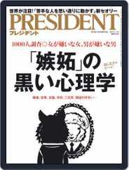 PRESIDENT (Digital) Subscription October 15th, 2019 Issue