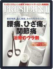 PRESIDENT (Digital) Subscription October 29th, 2019 Issue