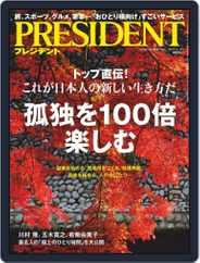 PRESIDENT (Digital) Subscription November 12th, 2019 Issue