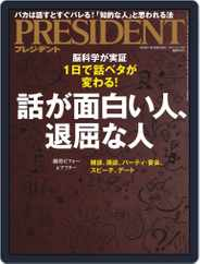 PRESIDENT (Digital) Subscription November 26th, 2019 Issue
