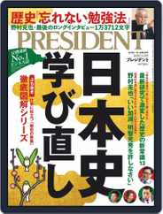 PRESIDENT (Digital) Subscription February 28th, 2020 Issue