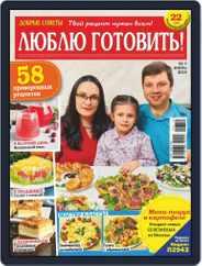 Добрые советы. Люблю готовить (Digital) Subscription July 1st, 2019 Issue