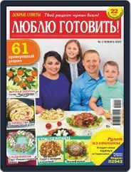 Добрые советы. Люблю готовить (Digital) Subscription January 1st, 2020 Issue