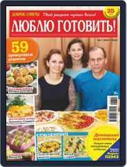 Добрые советы. Люблю готовить (Digital) Subscription March 1st, 2020 Issue
