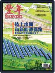 Harvest 豐年雜誌 (Digital) Subscription August 21st, 2019 Issue