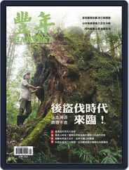 Harvest 豐年雜誌 (Digital) Subscription April 14th, 2020 Issue