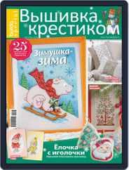 Вышивка крестиком (Digital) Subscription December 1st, 2018 Issue